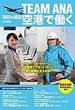 TEAM ANA 羽田&成田空港で働く (イカロス・ムック)