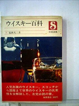 ウイスキー百科 (1976年) (味覚選書)