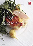 「ル・マンジュ・トゥー」谷 昇のおいしい理由。フレンチのきほん、完全レシピ (一流シェフのお料理レッスン)