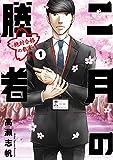 二月の勝者 ー絶対合格の教室ー (1) (ビッグコミックス)