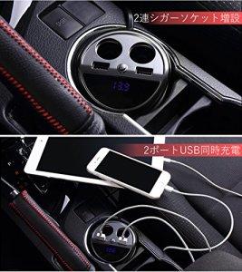 USBカーチャージャー 車載 シガーソケット 2連 増設 スマホ充電器 電流検知 LCD電圧計 12V 24V車対応(ドリンクホルダー カップ型)