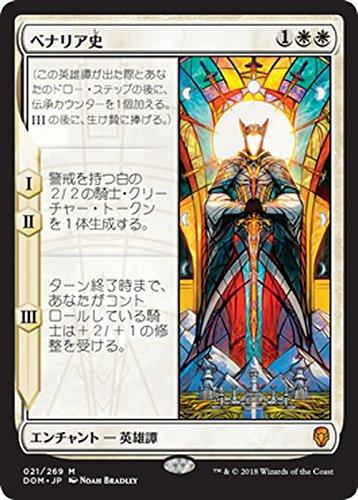 マジック:ザ・ギャザリング ベナリア史(神話レア) ドミナリア(DOM)