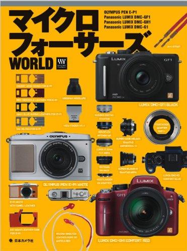 マイクロフォーサーズWORLD (日本カメラMOOK)
