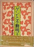 宮口しづえ童話全集〈2〉ゲンと不動明王 (1979年)