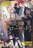男装令嬢のクローゼット 白雪の貸衣装屋と、「薔薇」が禁句の伯爵さま。 (コバルト文庫)
