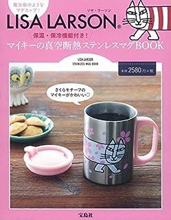 LISA LARSON マイキーの真空断熱ステンレスマグBOOK (バラエティ)