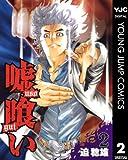 嘘喰い 2 (ヤングジャンプコミックスDIGITAL)
