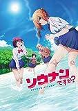 【Amazon.co.jp限定】TVアニメ「ソウナンですか?」Blu-ray BOX (特典:B3クリアポスター)