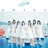 3rd Single「大好きな人」  Type B  初回限定盤