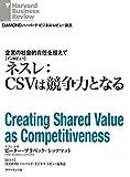 企業の社会的責任を超えて ネスレ:CSVは競争力となる(インタビュー) DIAMOND ハーバード・ビジネス・レビュー論文
