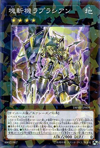 塊斬機ラプラシアン パラレル 遊戯王 ミスティック・ファイターズ dbmf-jp009