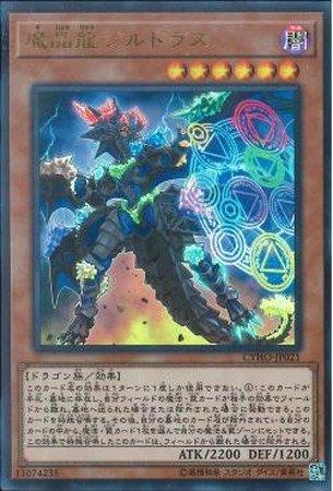 【シングルカード】CYHO)魔晶龍ジルドラス/効果/ウルトラ/CYHO-JP021