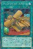 遊戯王 DBIC-JP025 ウィッチクラフト・スクロール (日本語版 ノーマル パラレル) インフィニティ・チェイサーズ