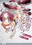 紅殻のパンドラ (3) (カドカワコミックス・エース)