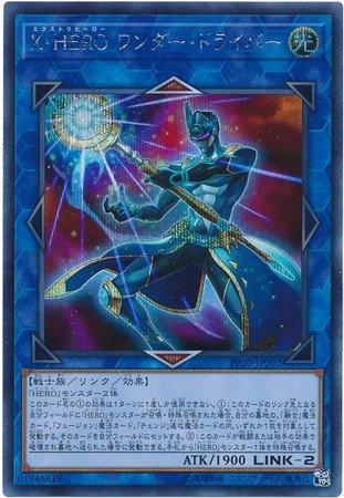 【シングルカード】PP20)X・HERO ワンダー・ドライバー/リンク/シークレット/PP20-JP002