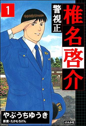 警視正 椎名啓介 (1) (ぶんか社コミックス)