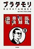 ブラタモリ 3