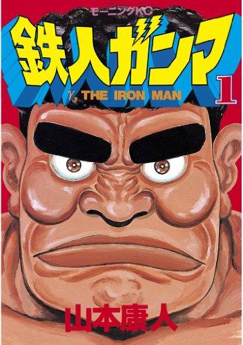 鉄人ガンマ(1) (モーニングコミックス)