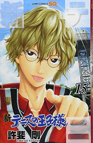新テニスの王子様 15 (ジャンプコミックス)