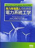 風力発電導入のための電力系統工学