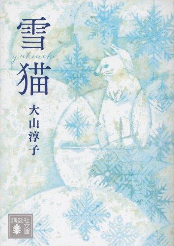 雪猫 (講談社文庫)
