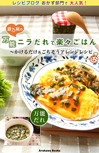 万能ニラだれで楽々ごはん ~かけるだけ&ごちそうアレンジレシピ (ArakawaBooks)