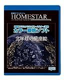 HOMESTAR (ホームスター) 専用 原板ソフト 「北半球の星座絵」