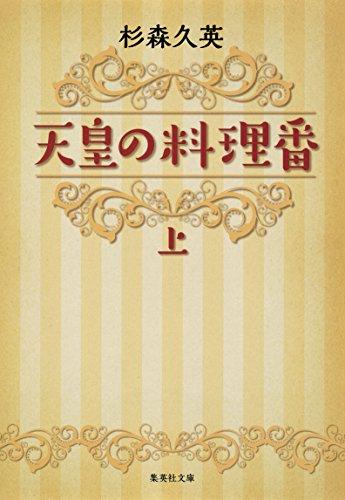 [杉森久英]の天皇の料理番 上 (集英社文庫)