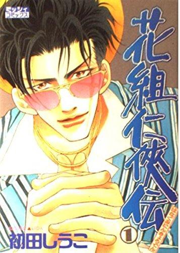 花組仁侠伝 1 (ミッシィコミックス)