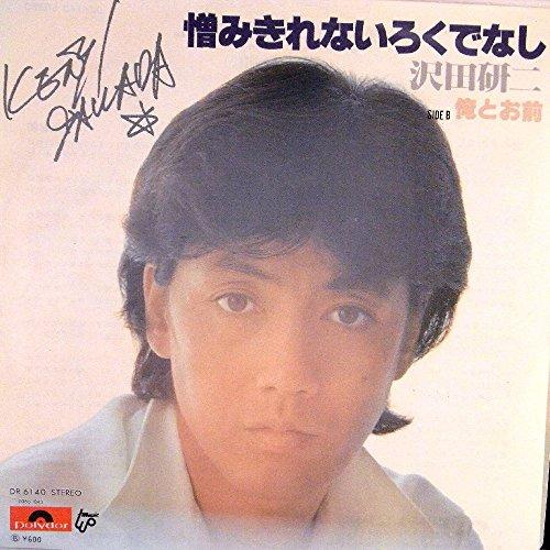 【EP】1977年 沢田研二「憎みきれないろくでなし/ 俺とお前」【検:音飛無】