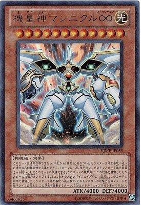 遊戯王/プロモーション/VJMP-JP055 機皇神マシニクル∞【ウルトラレア】