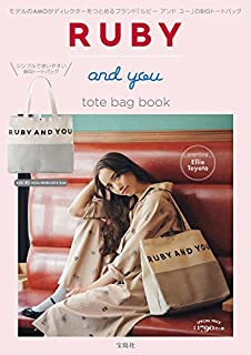 RUBY and you tote bag book (バラエティ)