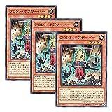 【 3枚セット 】遊戯王 日本語版 SECE-JP039 フロント・オブザーバー (ノーマル)