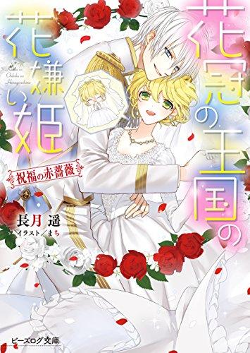 花冠の王国の花嫌い姫6 祝福の赤薔薇 (ビーズログ文庫)