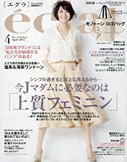 eclat(エクラ) 2017年 04 月号 [雑誌]