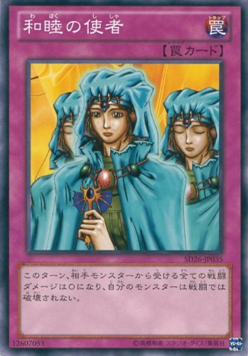 遊戯王カード SD26-JP035 和睦の使者 ノーマル 遊戯王ゼアル [機光竜襲雷]