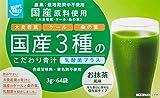 [Amazonブランド]Happy Belly 国産三種のこだわり青汁乳酸菌プラス 3gx64袋