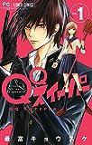 QQスイーパー 1 (フラワーコミックス)