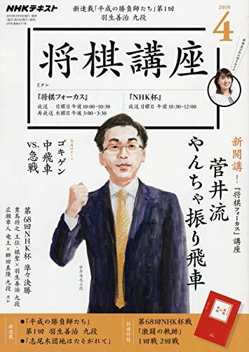 NHK将棋講座 2019年 04 月号 [雑誌]