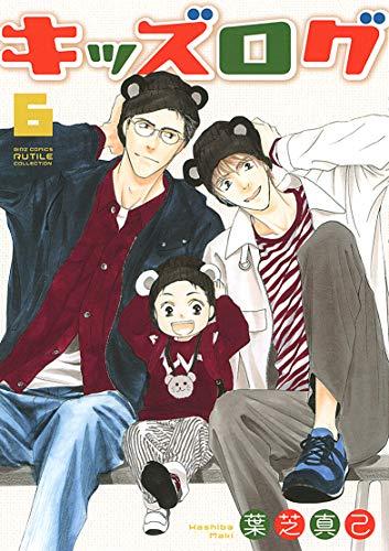 キッズログ (6) (バーズコミックス ルチルコレクション)