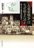 「大東亜戦争」はなぜ起きたのか―汎アジア主義の政治経済史―