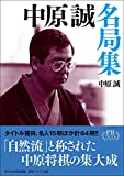 中原誠名局集 (プレミアムブックス版)