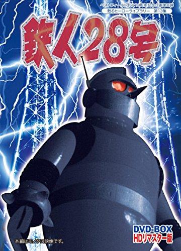 ベストフィールド創立10周年記念企画第8弾 甦るヒーローライブラリー 第13集 鉄人28号 実写版 HDリマスター DVD-BOX