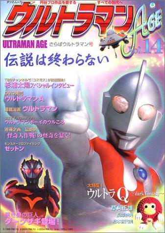 ウルトラマンAGE Vol.14 (タツミムック)