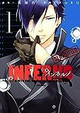 インフェルノ(1) (ARIAコミックス)