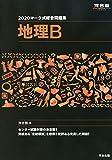 マーク式総合問題集地理B 2020 (河合塾シリーズ)