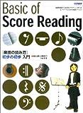 楽譜の読み方 初歩の初歩入門 (初心者に絶対!!)