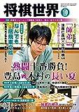 将棋世界 2019年10月号(付録セット) [雑誌]
