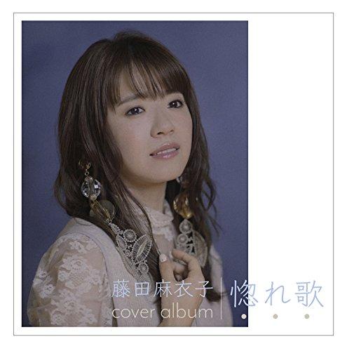 惚れ歌【初回限定盤】(CD+DVD)