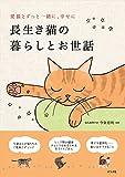 愛猫とずっと一緒に、幸せに 長生き猫の暮らしとお世話